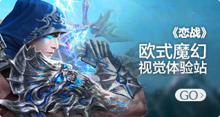恋战-新客户端游戏