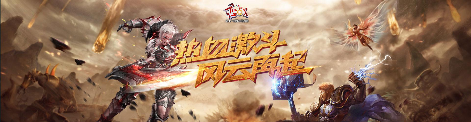 恋战官方网站