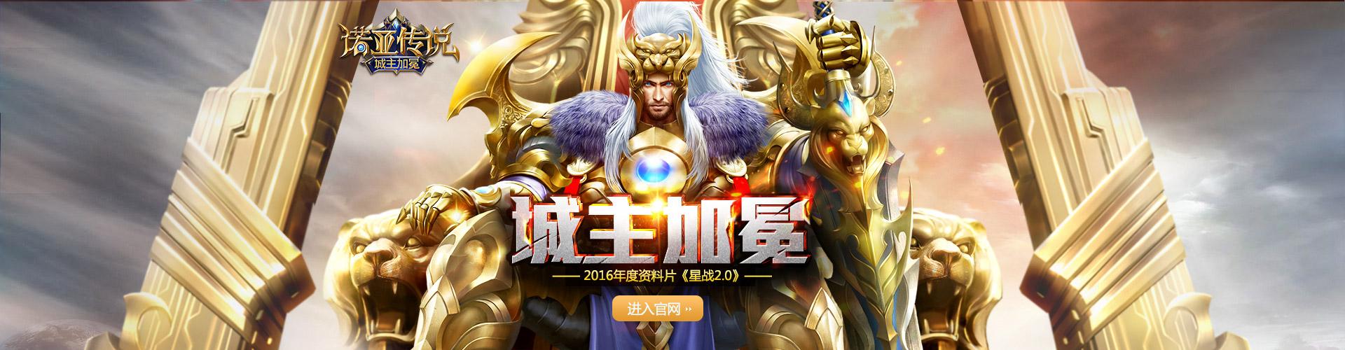 诺亚传说官方网站
